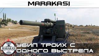 Убил троих с одного выстрела, просто жесть! бомбардиры World of Tanks