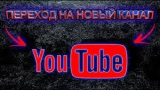 Новый LIVE канал