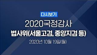[풀영상] 국회 법제사법위원회 국감 : 서울고검, 중앙…