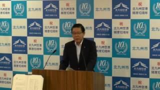 平成28年6月22日北九州市長定例記者会見