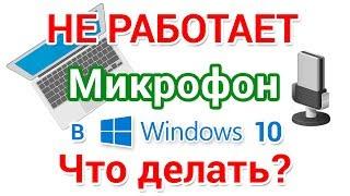 Не работает микрофон в Windows 10 Что делать?