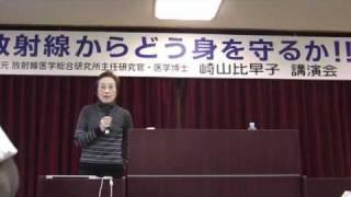 「放射線からどう身を守るか!!」 崎山比早子 講演会 (1/14)
