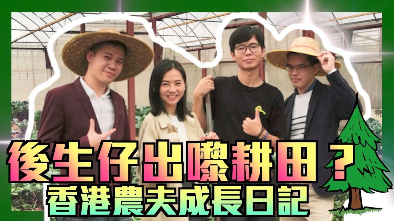 【創業軍師】香港農夫成長日記 !