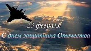 Поздравление с 23 февраля! С Днем Защитника Отечества! С праздником вас МУЖЧИНЫ!!!