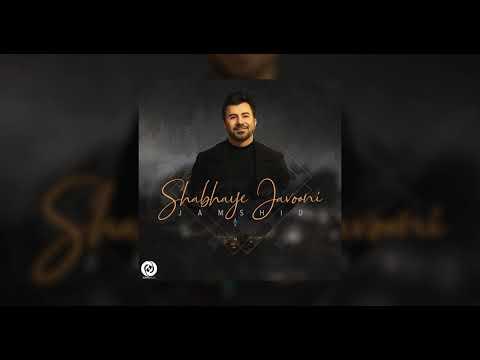 Jamshid - Shabhaye Javooni OFFICIAL TRACK | جمشید - شب های جوونی
