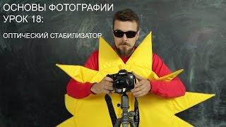 Оптический стабилизатор. Основы фотографии. Урок 18.