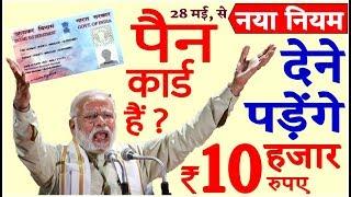 अभी-अभी PM मोदी का बड़ा ऐलान PAN कार्ड है तो देखे- pan card new rules in pm modi speech aadhar news