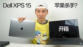苹果杀手?Dell XPS 15 开箱!