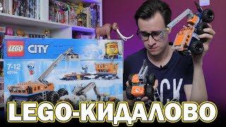 LEGO АРКТИКА - Не покупай пока не посмотришь! (LEGO City 60195)