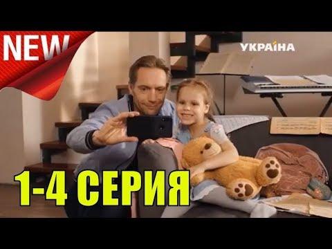 Подкидыш 1,2,3,4 серия 2019 Украинский сериал русские мелодрамы 2019 фильм