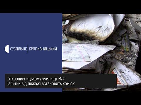 UA: Кропивницький: У кропивницькому училищі №4 збитки від пожежі встановить комісія