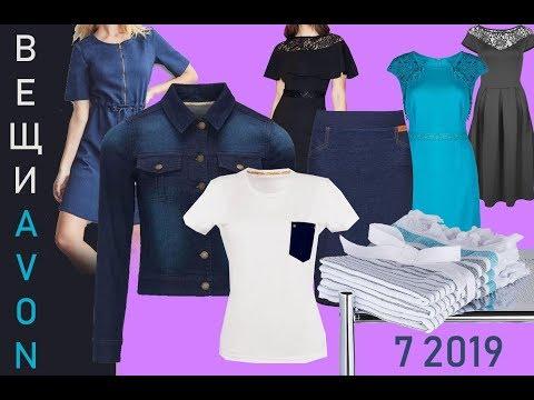 Полотенца ПЕШТЕМАЛЬ, вещи Jeanetic,  платья  Avon видео