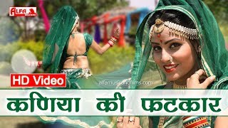 कणिया की फटकार || Rajasthani Songs || Marwadi DJ Song || Alfa Music & Films