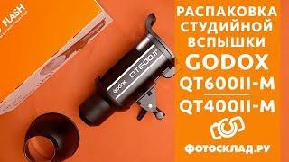Godox QT600II распаковка от Фотосклад.ру