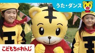 すてきなワンダーランド特別編 熊本で「かんなちゃん」・「あきらちゃん」・「くまモン」と遊んできたよ!  【しまじろうチャンネル公式】 thumbnail