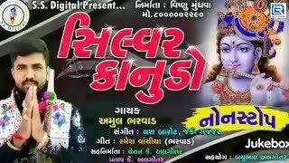 SILVER KANUDO   સિલ્વર કાનુડો   DJ Non Stop   Maldhari Song   Latest Gujarati Dj Song   Amul Bharwad