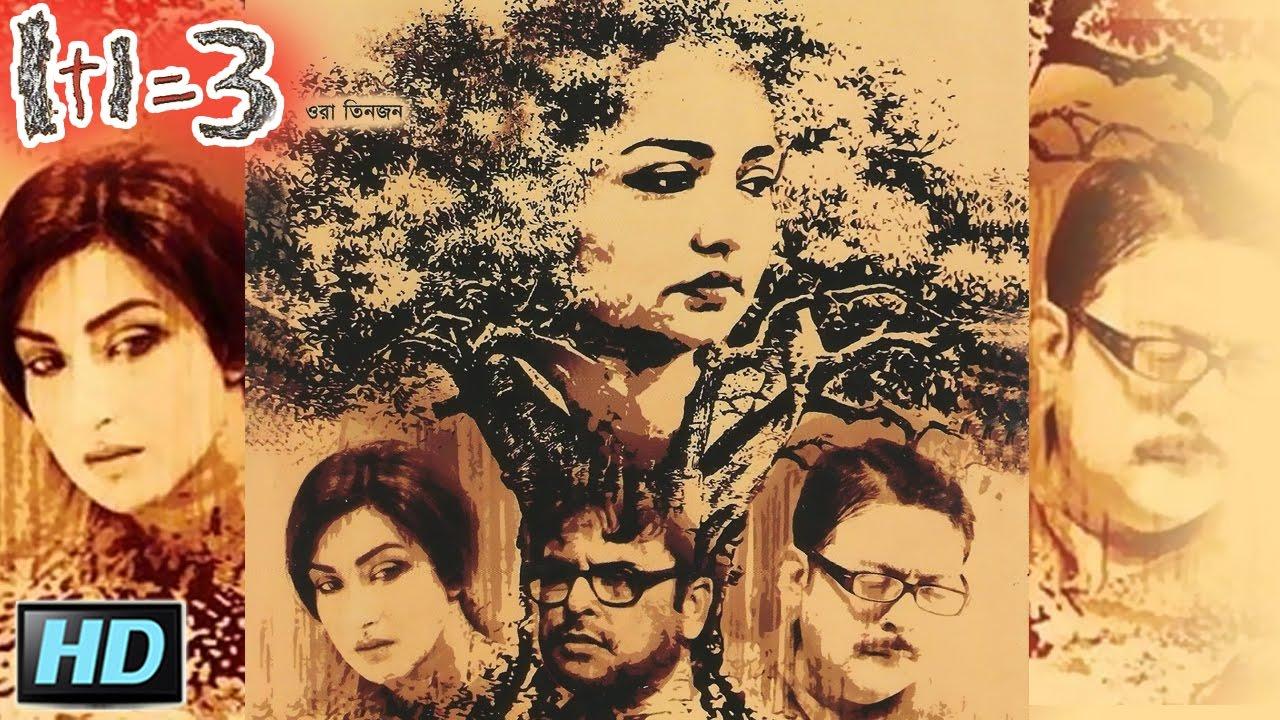 113 Ora Tinjon Hd Bengali Full Movie Rituparna Sengupta June