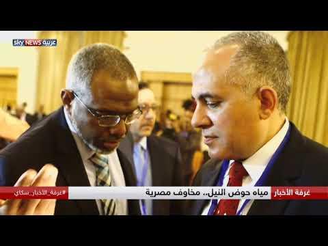 مياه حوض النيل.. مخاوف مصرية  - نشر قبل 2 ساعة