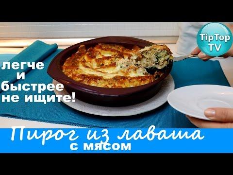 Рецепт: Закусочный торт из лаваша на