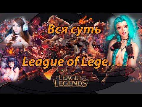 видео: Вся суть league of legends