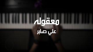 موسيقى بيانو - معقولة (علي صابر) - عزف علي الدوخي