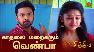 Chithi 2 - Special Episode Part - 2 | Ep.129 & 130 | 23 Oct 2020 | Sun TV | Tamil Serial