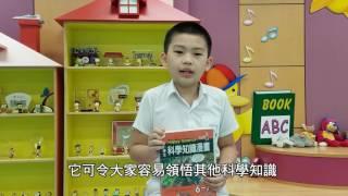 1516校園電視台系列 - 中文科(我最喜愛的圖書)