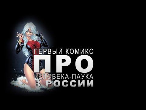 Анбоксинг - Первый в России комикс про Человека-Паука