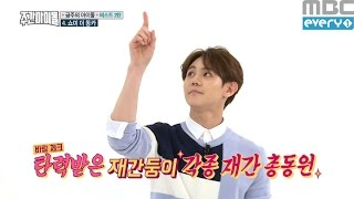 (Weekly Idol EP.258) BEAST express with body, how much love beauty