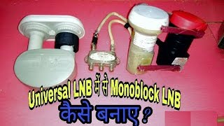 how to convert universal lnb to Monoblock lnb  ? Monoblock Lnb Instalation