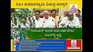 BS Yeddyurappa Slammes CM HD Kumaraswamy Over Farmer's Protest   Press Meet