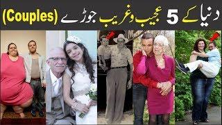 5 Most Strange Couples In The World  Urdu/Hindi