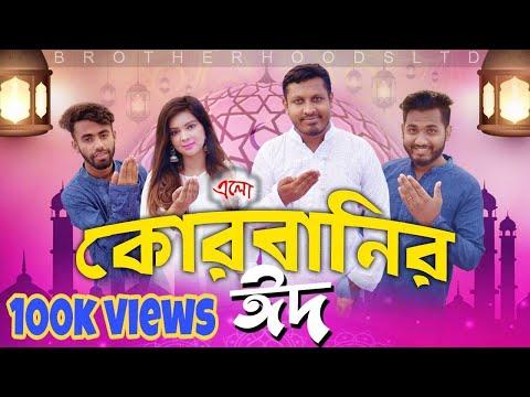 Eid Mubarak | Qurbani Song | Bangla New Song 2020 | কোরবানি ঈদের গান | Onim Khan
