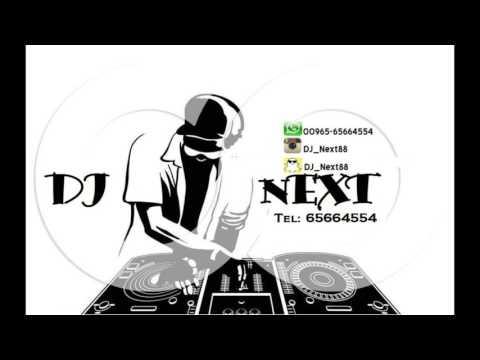 عطيتك قلبي هديه - خليتلك الله - اكسيموس DJ Next