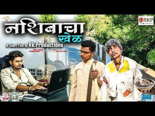 NASHIBACHA KHEL short film | RKP Movies | Shirpur