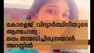 Suicide College Student - News Highlight 20/05/15