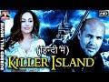 Killer Island l 2019 l Super Hit Hollywood Dubbed Hindi HD Full Movie
