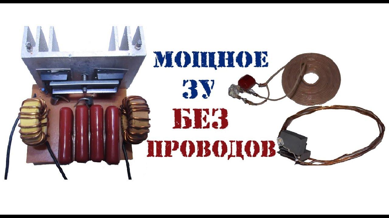 Как сделать беспроводную зарядку на телефон 35
