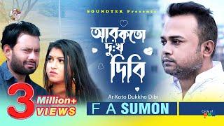 Ar Koto Dukkho Dibi F A Sumon Mp3 Song Download