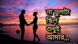 Bangla Bhuter Golpo Mp3