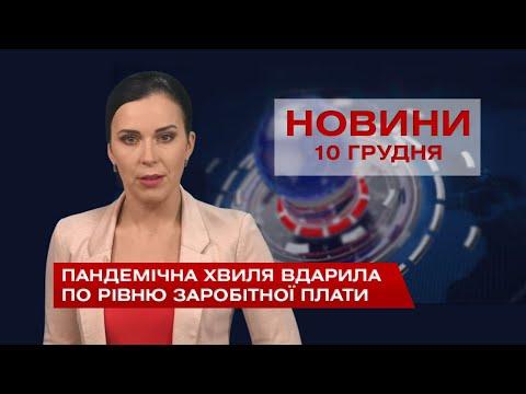 Телеканал ВІТА: НОВИНИ Вінниці за четвер 10 грудня 2020 року