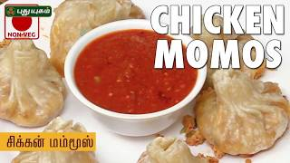 Chicken Momos Recipe | Puthuyugam Recipes