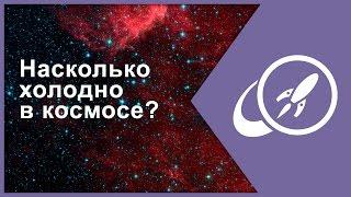 Насколько холодно в космосе? [Fraser Cain]
