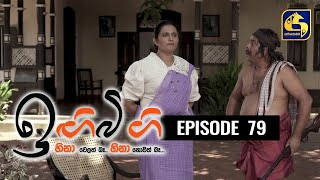 IGI BIGI Episode 79 || ඉඟිබිඟි || 06th March 2021 Thumbnail