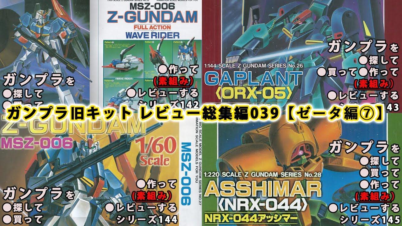 ガンプラ 旧キットレビュー 総集編039【ゼータ編 07】(Gundam/Gunpla Omnibus)【ゆい・かじ/Yui Kaji】