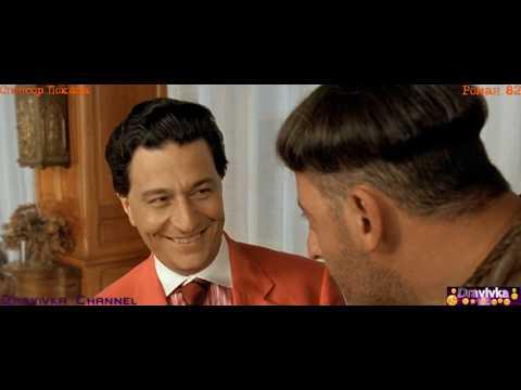 Грязную Тряпку на Мой Льняной Пиджак ... отрывок из фильма (Пришельцы/Les Visiteurs)1993