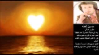 حسين نعمه اغنية قديمه خطار اجانا العشكَ اغنية جميلة