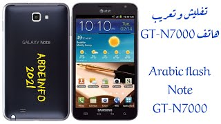 Arabic flash Note GT-N7000, GT…