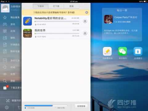 how to download ipad apps for free without jailbreak