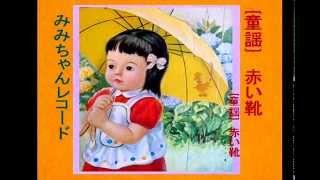 童謡 赤い靴 (作詞:野口雨情 作曲:本居長世 編曲:北野ひろし) みみちゃ...